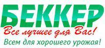 Abekker.ru — интернет-магазин семян, саженцев и луковиц
