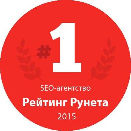 Рейтинг Рунета: 1 место среди SEO-агентств в Украине за 2015