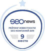 9 место в рейтинге «Известность бренда SEO-компаний 2019»